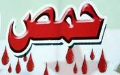 Homs is bleeding