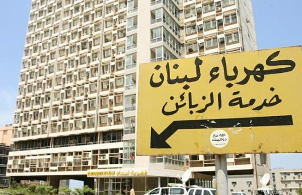 EDL headquarters in Beirut Lebanon. The sign reads Electricité du Liban - customer service . The state-owned electricity company is considered one of the biggest drains on the state budget, costing about $1.5 billion a year, depending on international oil prices. Tariffs have not gone up since 1996, even though many Lebanese say they would happily pay more if they could get 24-hour power instead of relying on costly neighborhood generators. Read more here: http://www.newsobserver.com/news/business/article207999524.html#storylink=cpy