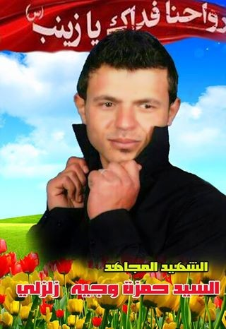 Hezbollah fighter  Hamzeh Wajih Zalzali