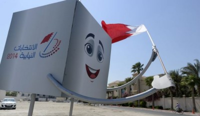 A metal sculpture of a ballet box holding the Bahraini flag, meant to encourage people to vote in the 2014 parliamentary and municipal elections, is seen on a side road in the affluent neighborhood of Saar north of Manama, Bahrein, 23 September 2014. Bahrain announced that Parliamentary elections will be held on 22 November 2014 with the runoff round set for 29 November 2014. Candidates registration will open on 19 October while voters living abroad will be allowed to cast their ballots at Bahrain embassies and consulates on 18 November.