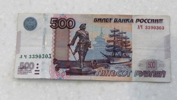 A 500 Ruble Banknote