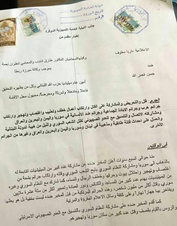 Court document showing list of allegations Maalouf is raising against Nasrallah.