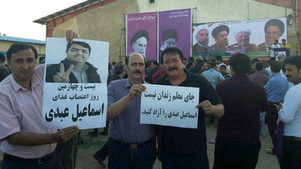IRAN PROTEST TO FREE Esmail Abdi