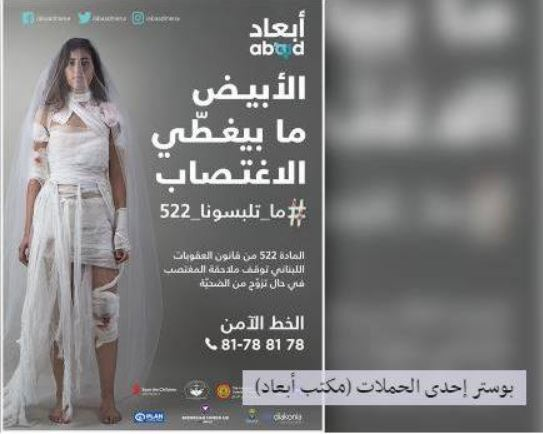 A white dress does not cover the rape. Abolish article 522