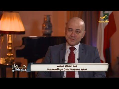 Mohammad Abd El Sattar Mohammad Absi, the new Lebanese ambassador to saudi Arabia