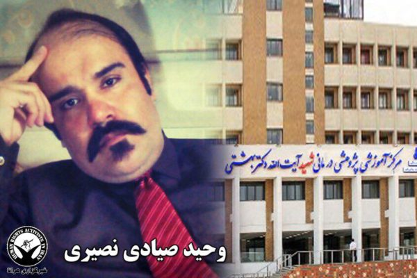 """""""The political prisoner Vahid Sayyadi Nasiri, on hunger strike since October 13, 2018 to protest the denial of his right to counsel and inhumane prison conditions..., has died at the Shahid Beheshti Hospital in Qom,"""" the U.S.-based Center for Human Rights in Iran said on its website."""