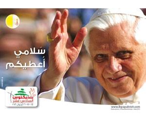 Pope Benedict XVI  poster lebanon