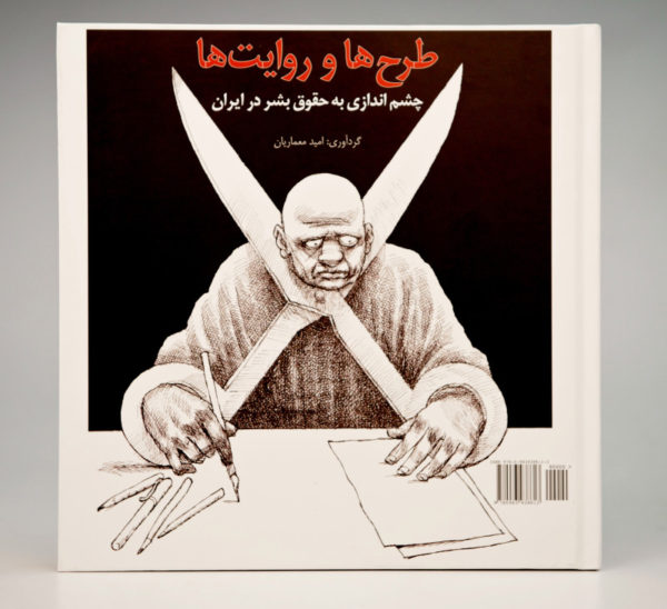 """HANDOUT PHOTO: Sketches of Iran """"A Glimpse from the Front Lines of Human Rights"""" book edited by Omid Memarian who commissioned 40 cartoons depicting the Human Rights situation in Iran. (Photo by Marlon Correa/The Washington Post via Getty Images)"""